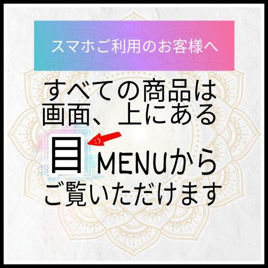 ■スマホご利用のお客様へ■ MENUバーのご案内