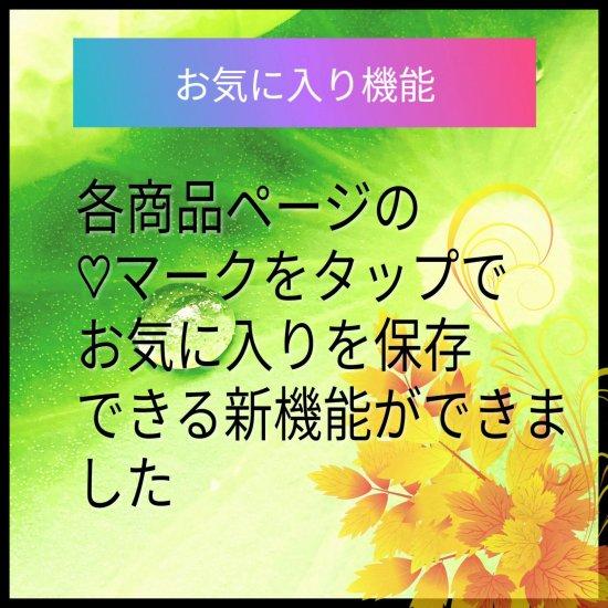 ■お気に入り機能について■