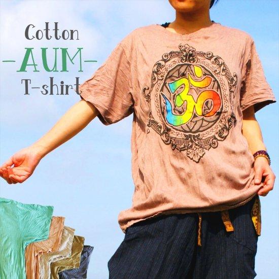 -AUM-やわらかCotton T-shirt*5color