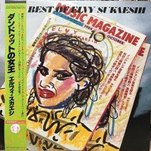 Elvy Sukaesih / The Best Of Elvy Sukaesih (LP)