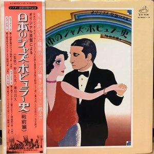 V.A. / 日本のジャズ・ポピュラー史:戦前編 (10LP BOX)