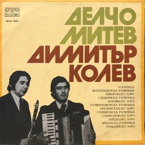 Delcho Mitev, Dimitur Kolev, etc. / S/T (LP)