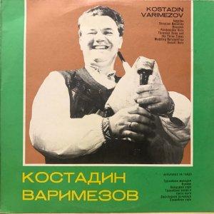 Kostadin Varimezov, Stoyan Velichkov / S/T (LP)