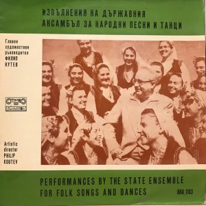 Philip Koutev, SEFSD / Performances By The State Ensemble For Folk Songs And Dances (LP)