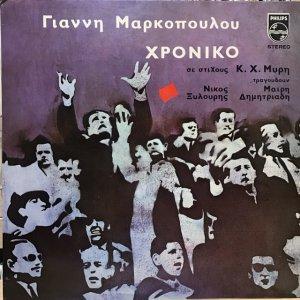 Yannis Markopoulos / Xponiko (LP)