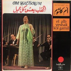 Om Kalsoum / El Alb Yeshak Kol Gamil (LP)