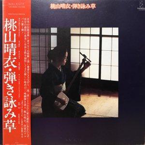 桃山晴衣 / 弾き詠み草 (LP)