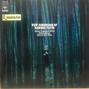 山本邦山, 原信夫とシャープス・アンド・フラッツ / New Dimension Of Bamboo Flute (LP)