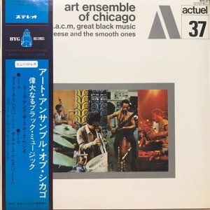 Art Ensemble Of Chicago / A.A.C.M, Great Black Music : Reese And The Smooth Ones (LP)
