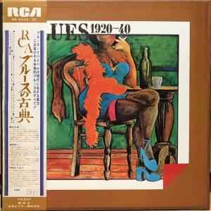 V.A. / Blues 1920-40 : ブルースの古典 (3LP BOX)