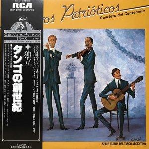 Tangos Patrióticos / Cuarteto Del Centenario (LP)