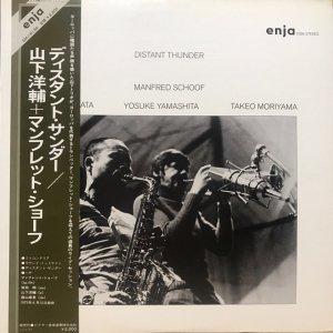 Manfred Schoof, 坂田明, 山下洋輔, 森山威男 / Distant Thunder (LP)