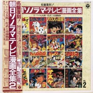 V.A. / 朝日ソノラマテレビ漫画全集2 (4LP BOX)