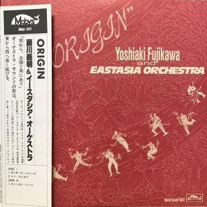 藤川義明&イースタシア・オーケストラ / Origin (LP)