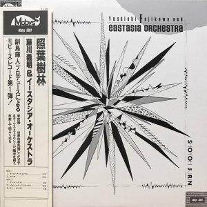 藤川義明&イースタシア・オーケストラ / 照葉樹林 (LP)