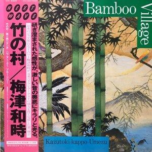 梅津和時 / 竹の村 (LP)