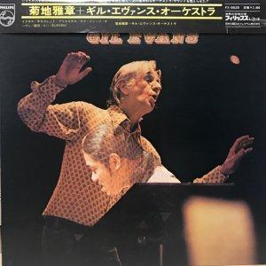 菊地雅章+Gil Evans Orchestra / S/T (LP)