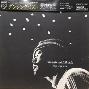 菊地雅章 / Dancing Mist : In Concert (LP)