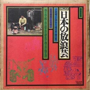 小沢昭一 / 日本の放浪芸 (7LP BOX)