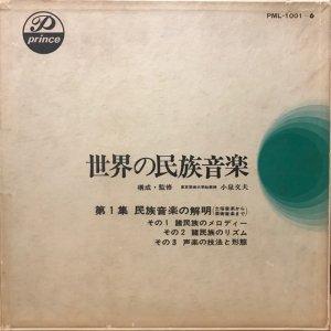 小泉文夫 / 世界の民族音楽 第1集 民族音楽の解明 (6LP BOX)