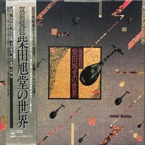 柴田旭堂 / 筑前琵琶 : 柴田旭堂の世界 (3LP BOX)