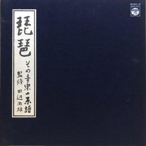 田辺尚雄 / 琵琶 : その音楽の系譜 (6LP BOX)
