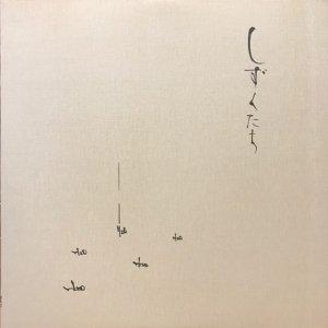高野昌昭 / しずくたち (LP)