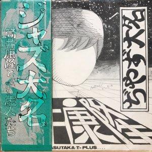 筒井康隆と16人の浮かれる虚人たち / ジャズ大名 (ソノシート)