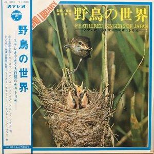 蒲谷鶴彦 / 野鳥の世界 (LP)