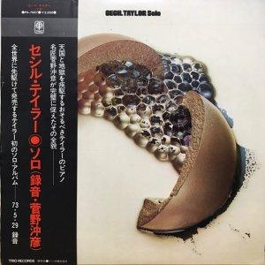Cecil Taylor / Solo (LP)