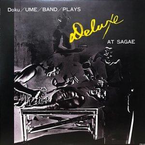 梅津和時 / Doku Ume Band Plays Deluxe At Sagae (LP)