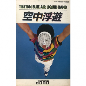 近藤等則 / 空中浮遊 (Cassette)