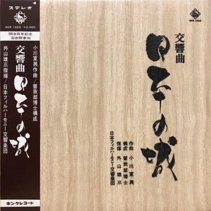 外山雄三 / 交響曲 日本の城 (LP)