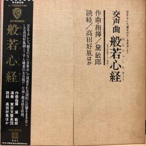 黛敏郎 / 交響曲 般若心経 (LP)