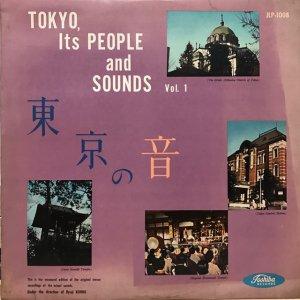 東京の音 vol.1(LP)