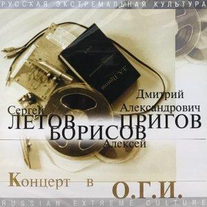 Sergey Letov, Alexei Borisov, D.A. Prigov / Concert in O.G.I. (CD)
