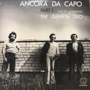 The Ganelin Trio / Ancora Da Capo Part 1 (LP)