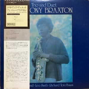 Anthony Braxton / Trio and Duet (LP)