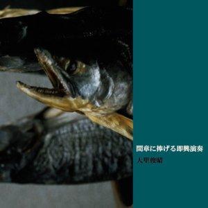 大里俊晴 / 間章に捧げる即興演奏 (CD)
