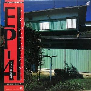 EP-4 / 昭和大赦:Lingua Franca 1 (LP)