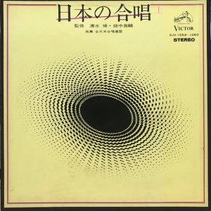 V.A. / 日本の合唱:上 (3LP BOX)
