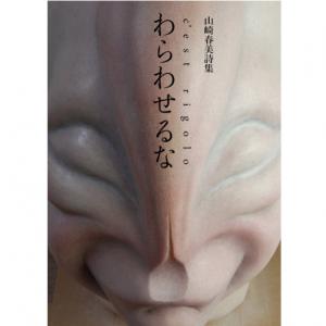 山崎春美 / わらわせるな (BOOK)