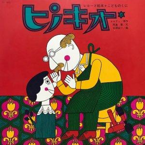 中原収一 / ピノキオ (BOOK+10