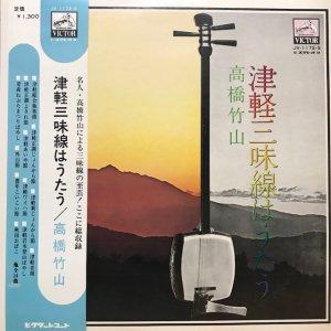 高橋竹山 / 津軽三味線はうたう (LP)