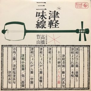 高橋竹山 / 津軽三味線 (LP)