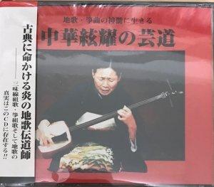 中華絃耀 / 中華絃耀の芸道 (2CD)