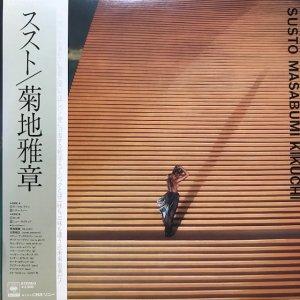 菊地雅章 / ススト (LP)