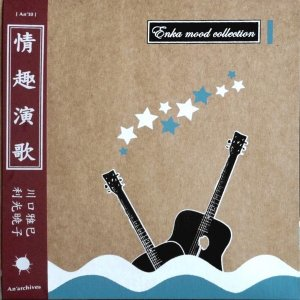川口雅巳, 利光暁子 / 情趣演歌 : Enka Mood Collection (10