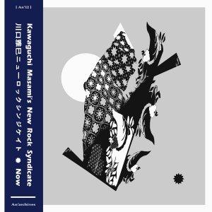 川口雅巳ニューロックシンジケイト / Now (LP)