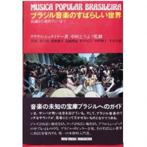 クラウス・シュライナー / ブラジル音楽のすばらしい世界 (Book)